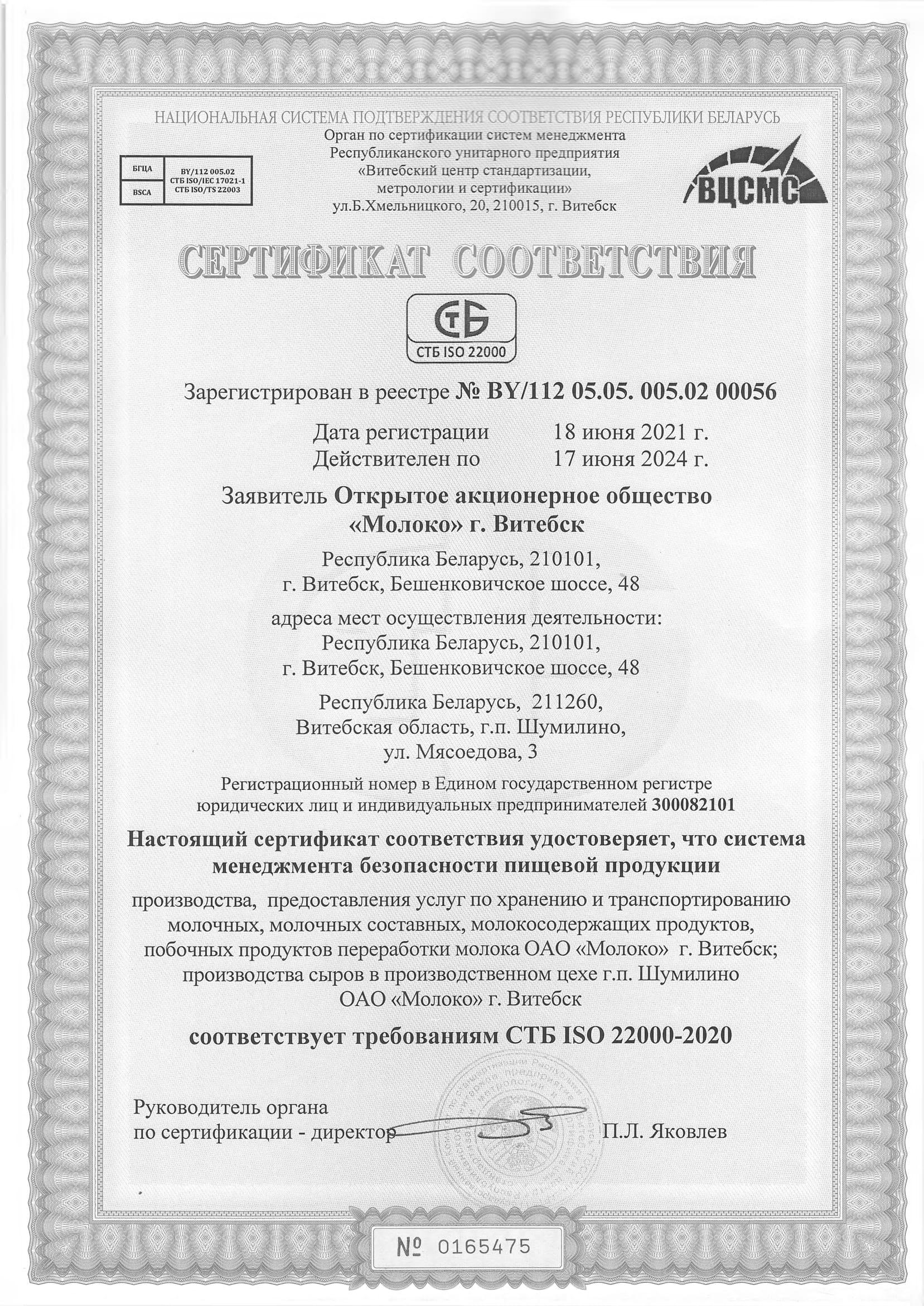 Certificate of conformity STB ISO 22000-2020 (Vitebsk, Shumilino)