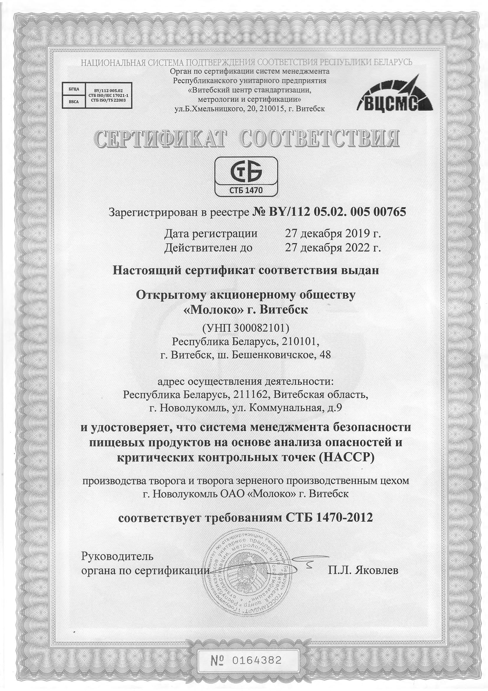 Certificate of conformity STB 1470-2012 (Novolukoml)