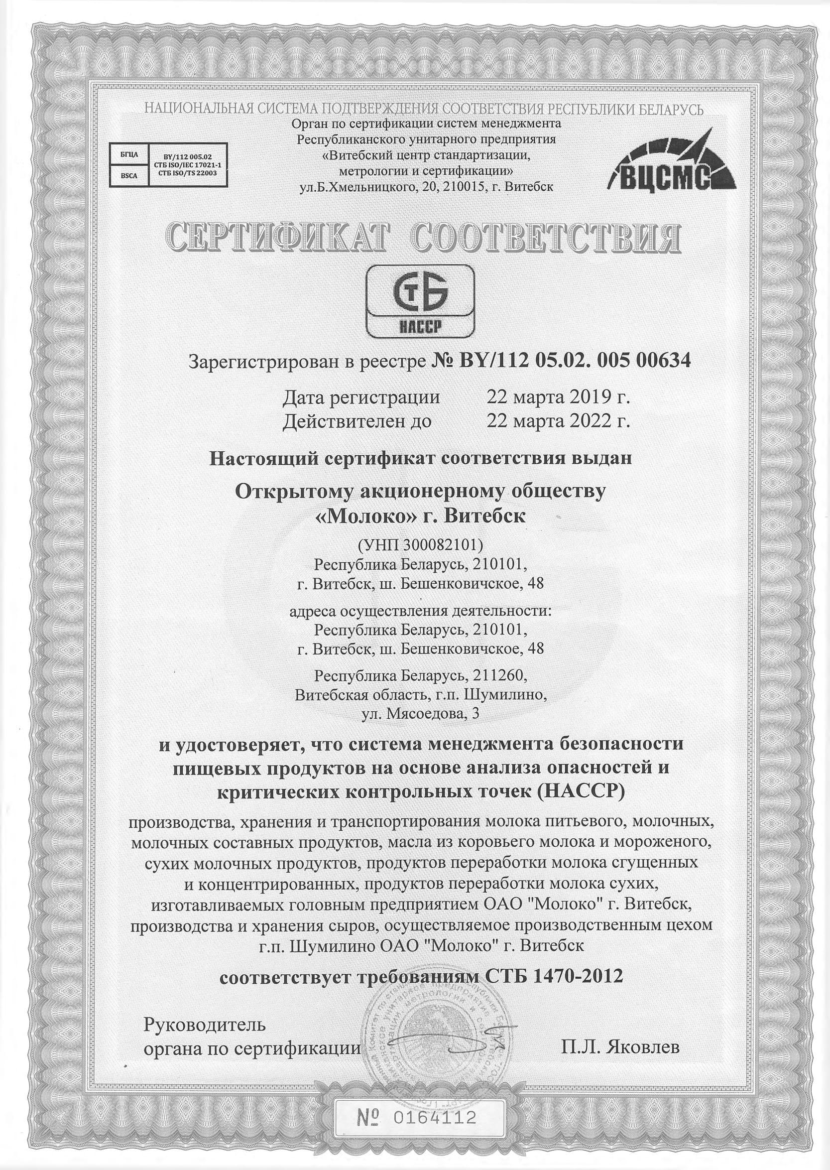 сертификат НАССР Городок
